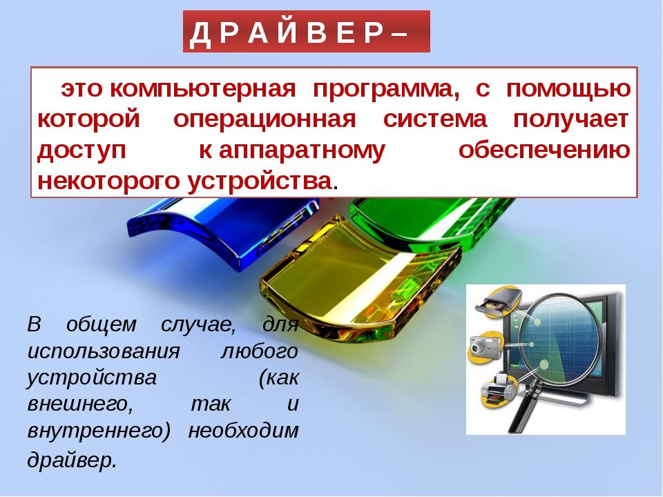 """Алиакберова А.А. МКОУ """"Осыпнобугорская СОШ"""" В общем случае, для использования..."""