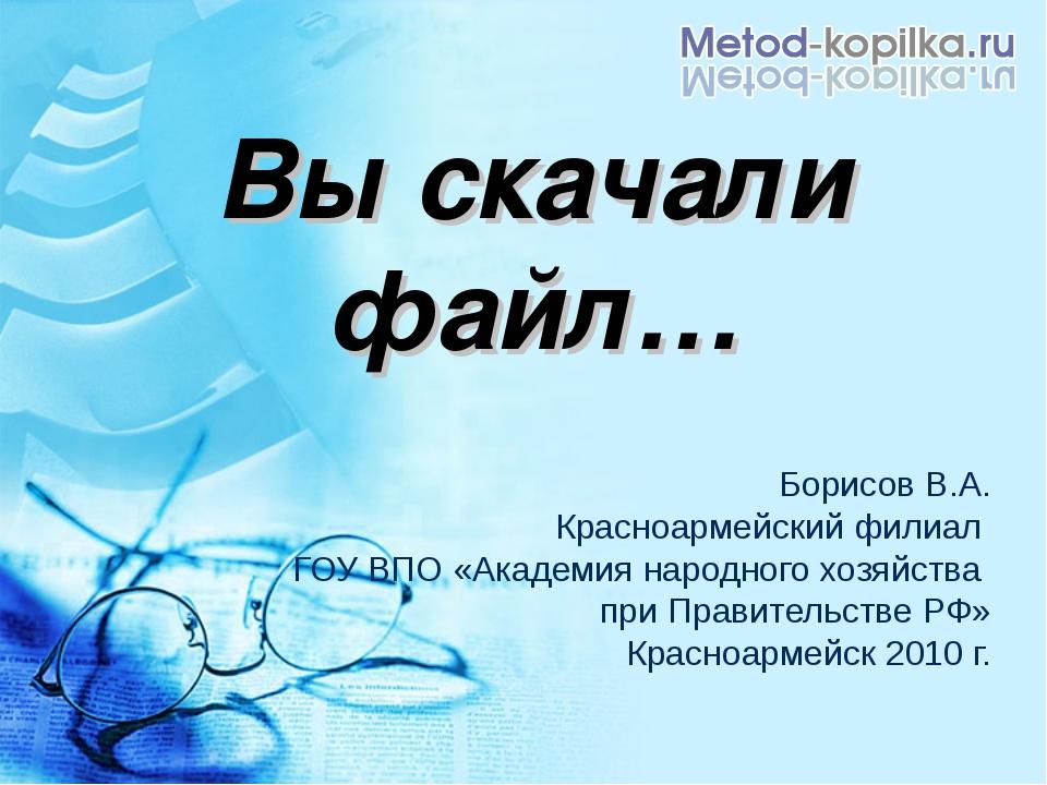 Вы скачали файл… Борисов В.А. Красноармейский филиал ГОУ ВПО «Академия народн...