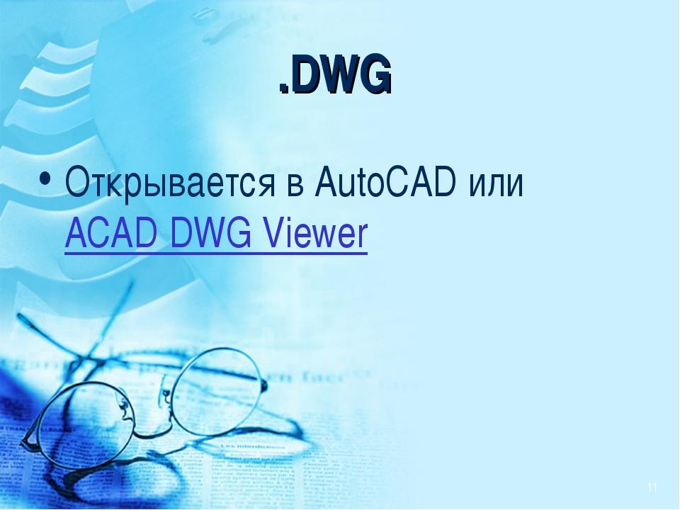 .DWG Открывается в AutoCAD или ACAD DWG Viewer *