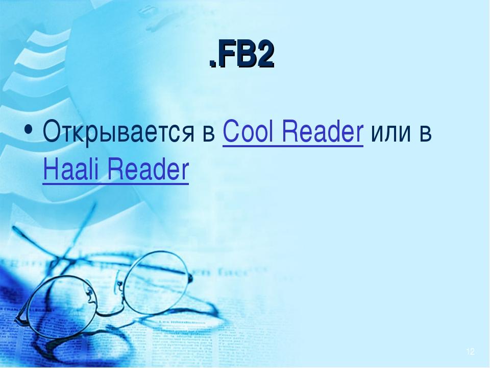 .FB2 Открывается в Cool Reader или в Haali Reader *