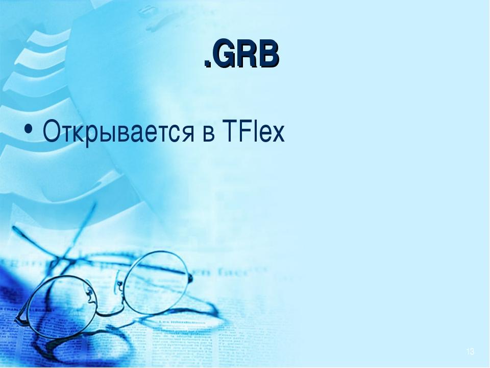 .GRB Открывается в TFlex *