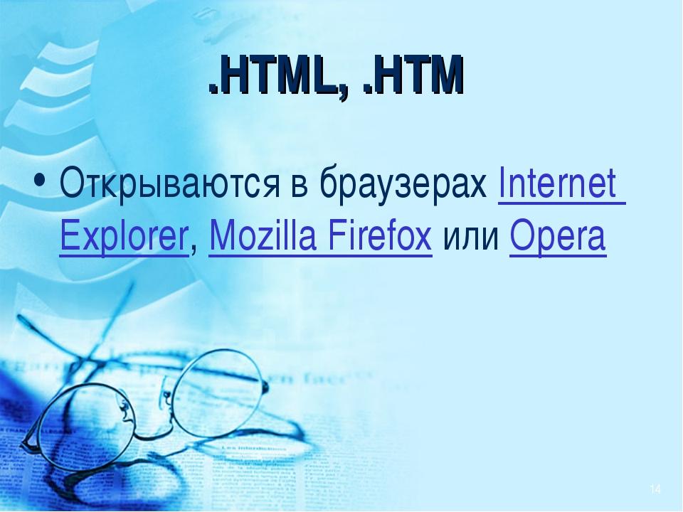 .HTML, .HTM Открываются в браузерах Internet Explorer, Mozilla Firefox или Op...