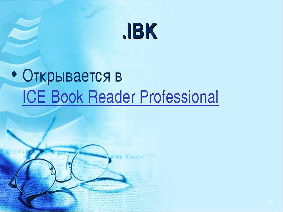 .IBK Открывается в ICE Book Reader Professional *