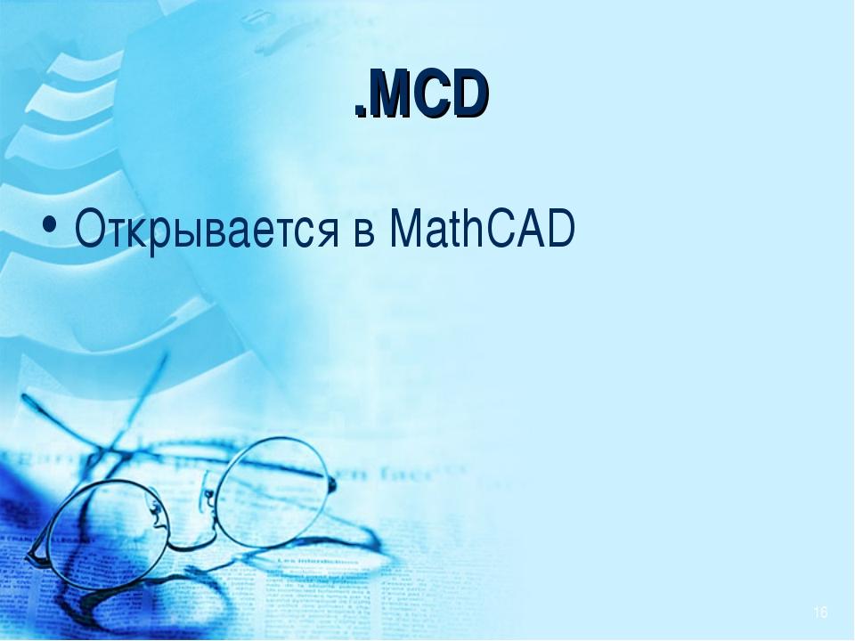 .MCD Открывается в MathCAD *
