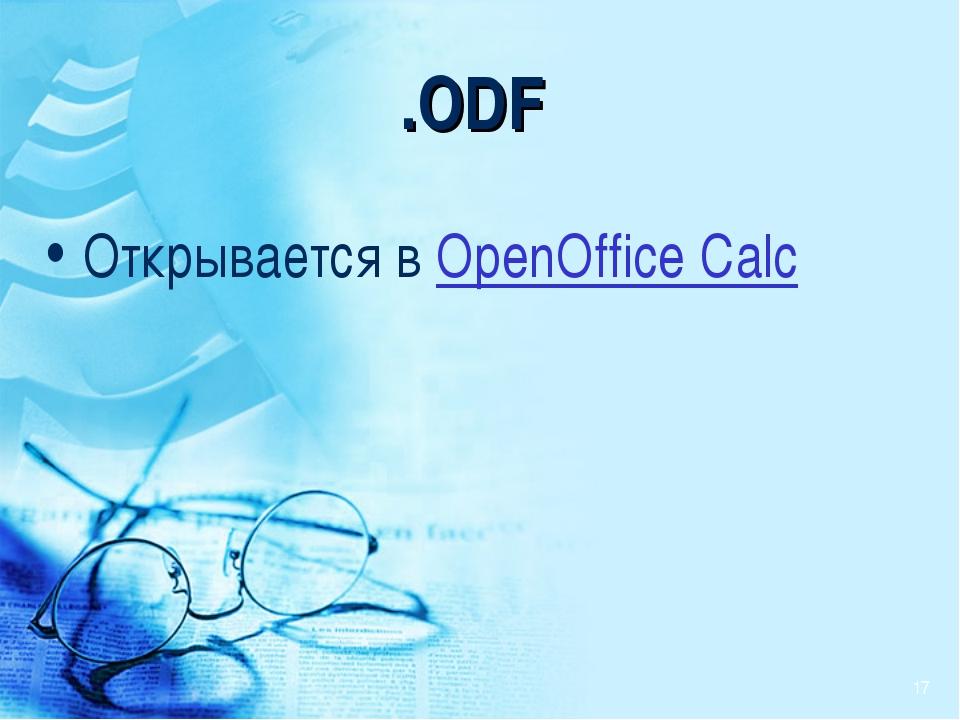 .ODF Открывается в OpenOffice Calc *