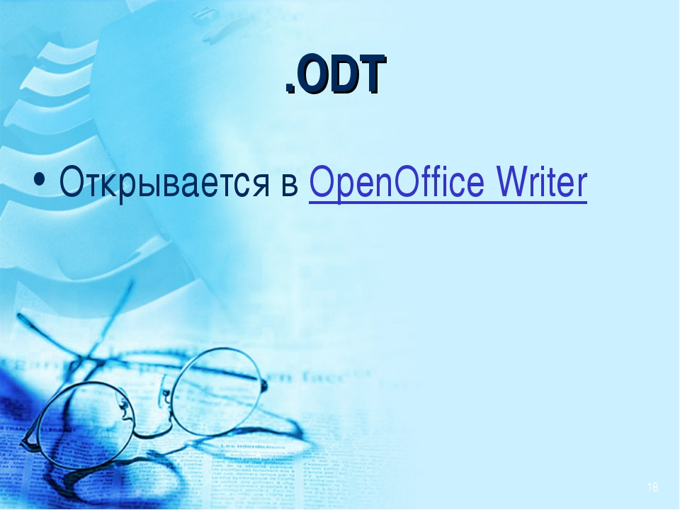 .ODT Открывается в OpenOffice Writer *