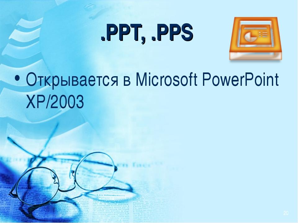 .PPT, .PPS Открывается в Microsoft PowerPoint XP/2003 *