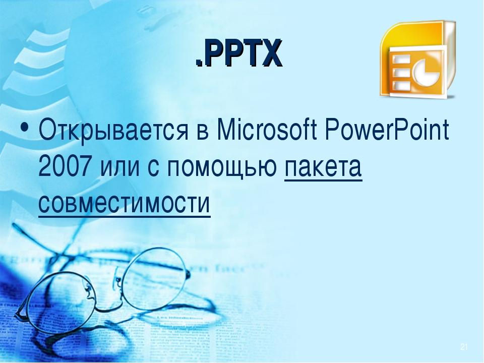 .PPTX Открывается в Microsoft PowerPoint 2007 или с помощью пакета совместимо...