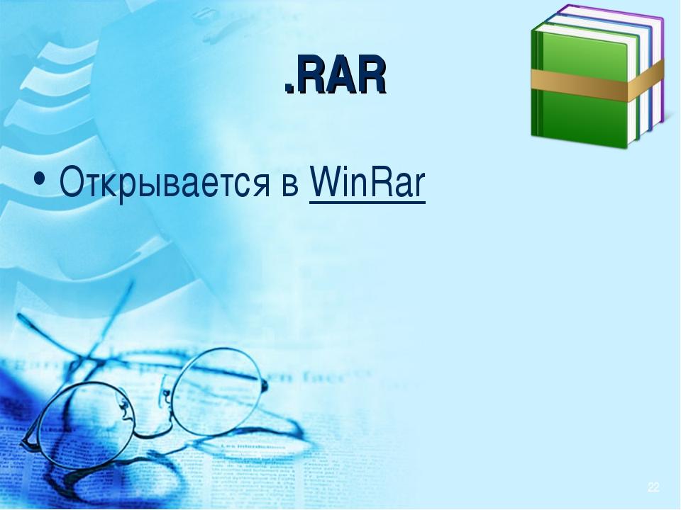 .RAR Открывается в WinRar *