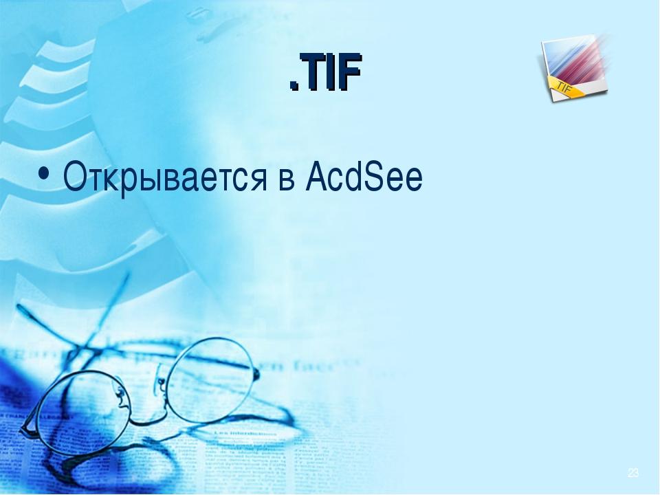 .TIF Открывается в AcdSee *