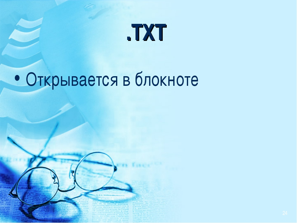 .TXT Открывается в блокноте *