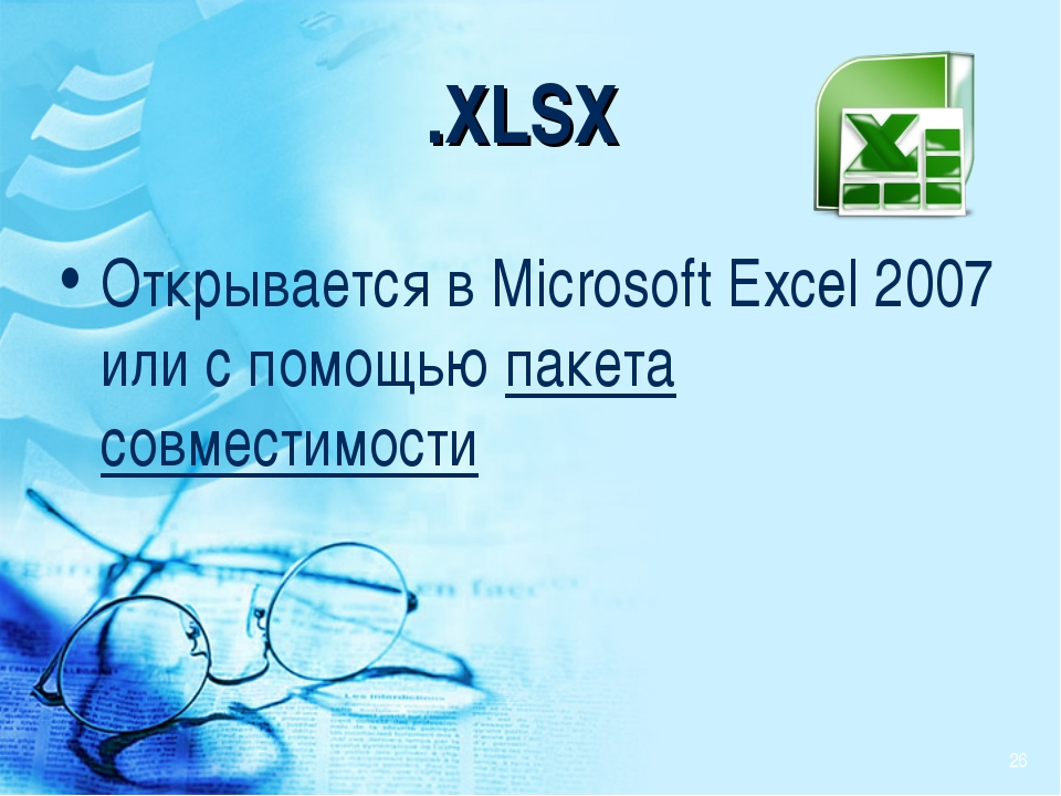 .XLSX Открывается в Microsoft Excel 2007 или с помощью пакета совместимости *