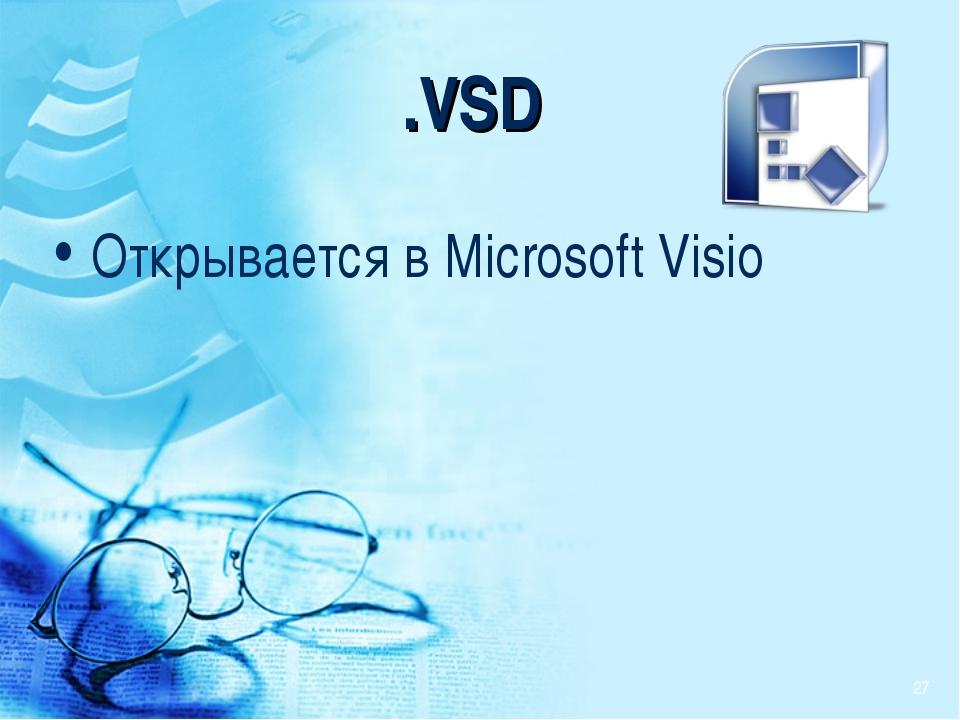 .VSD Открывается в Microsoft Visio *