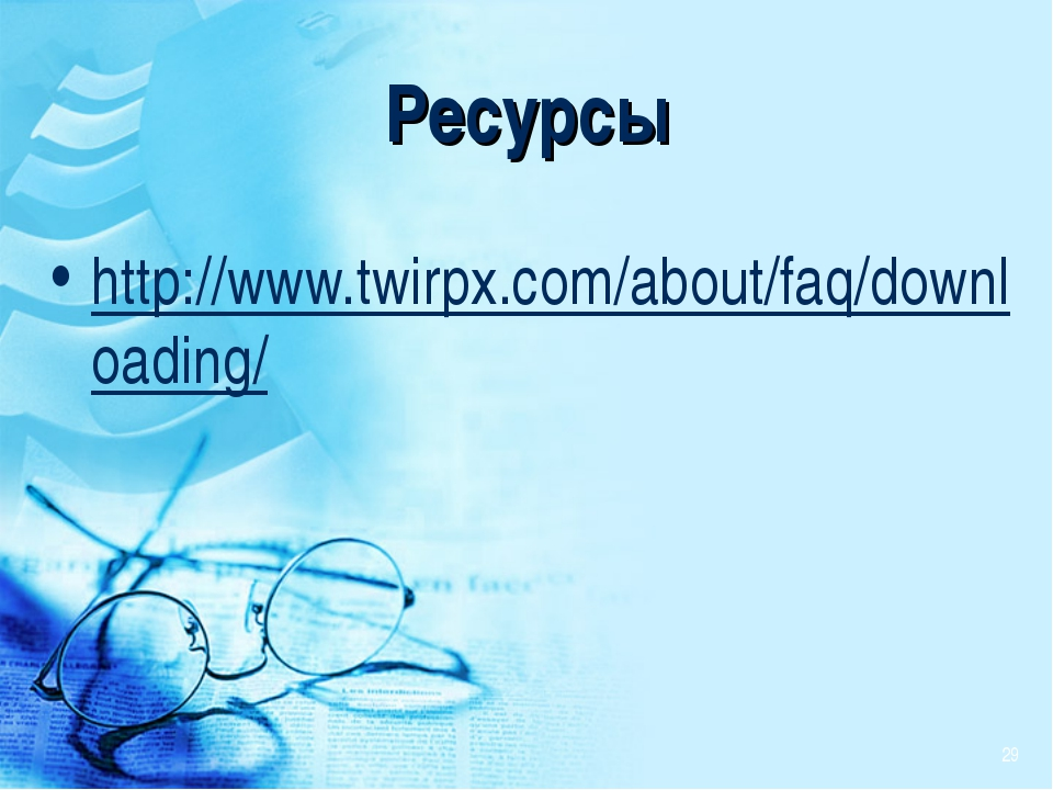 Ресурсы http://www.twirpx.com/about/faq/downloading/ *