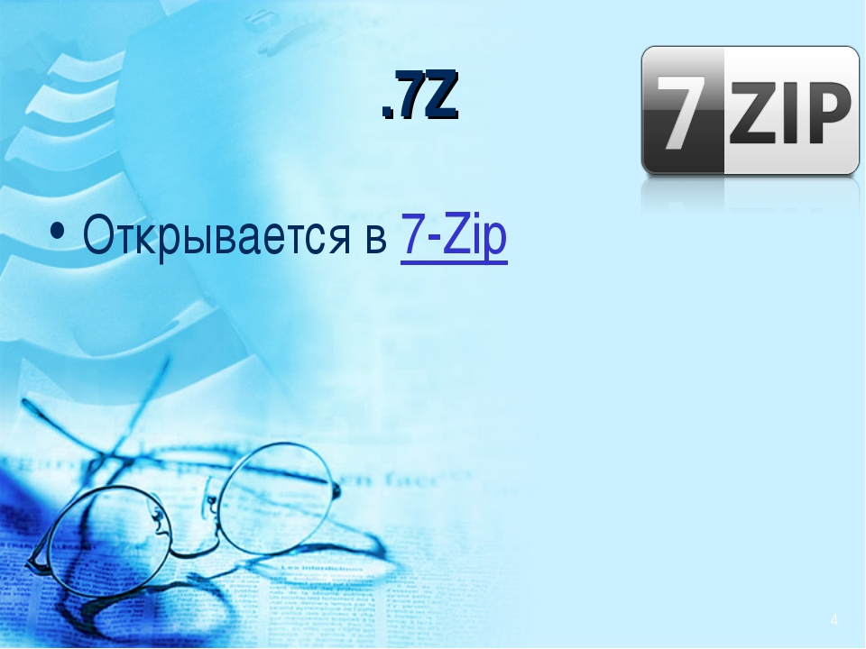 .7Z Открывается в 7-Zip *
