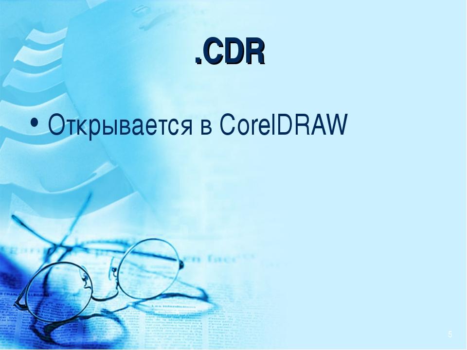 .CDR Открывается в CorelDRAW *