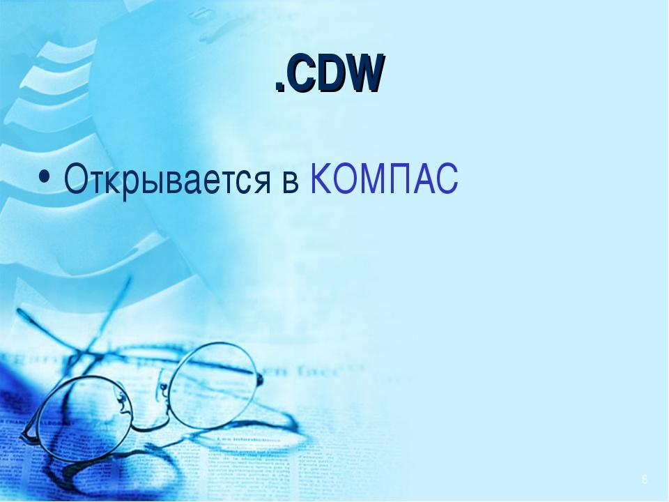 .CDW Открывается в КОМПАС *