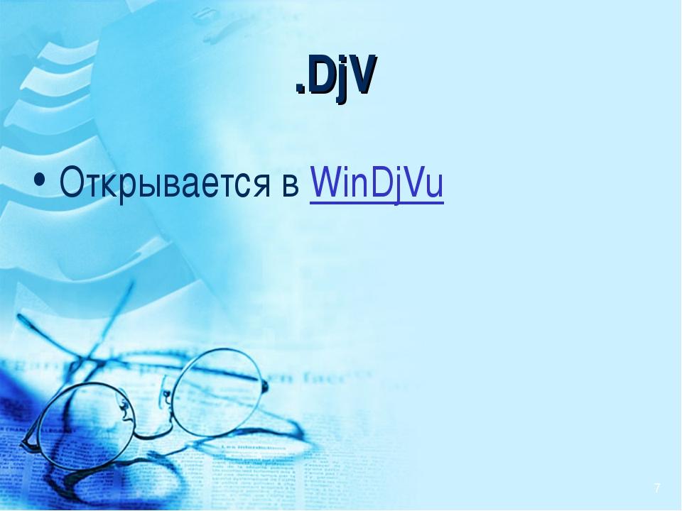 .DjV Открывается в WinDjVu *
