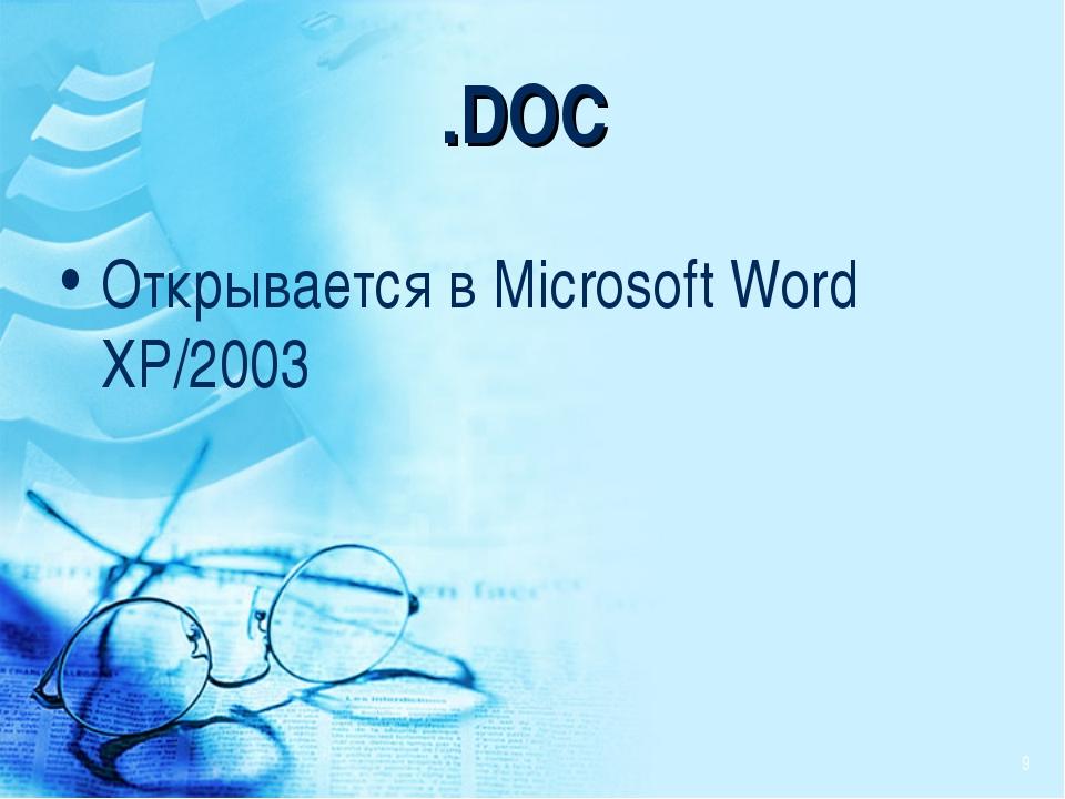 .DOC Открывается в Microsoft Word XP/2003 *