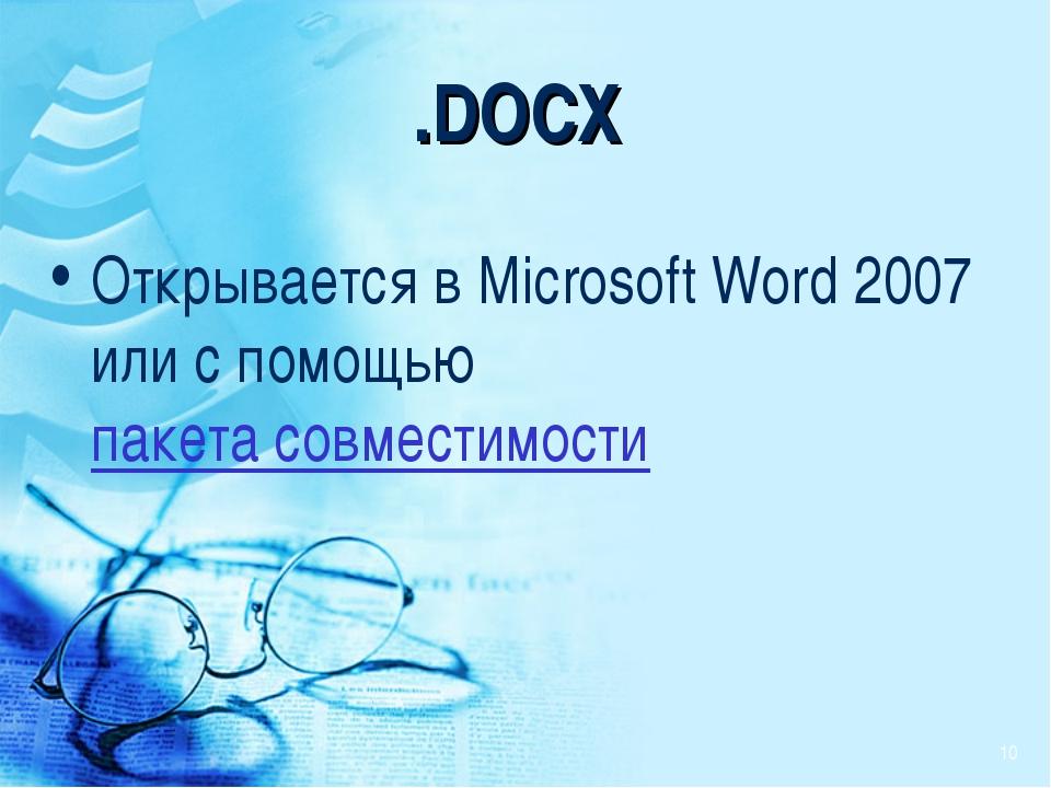 .DOCX Открывается в Microsoft Word 2007 или с помощью пакета совместимости *