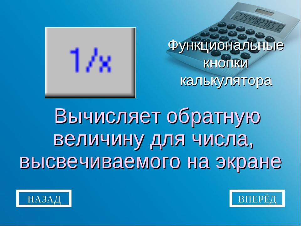 Функциональные кнопки калькулятора Вычисляет обратную величину для числа, выс...