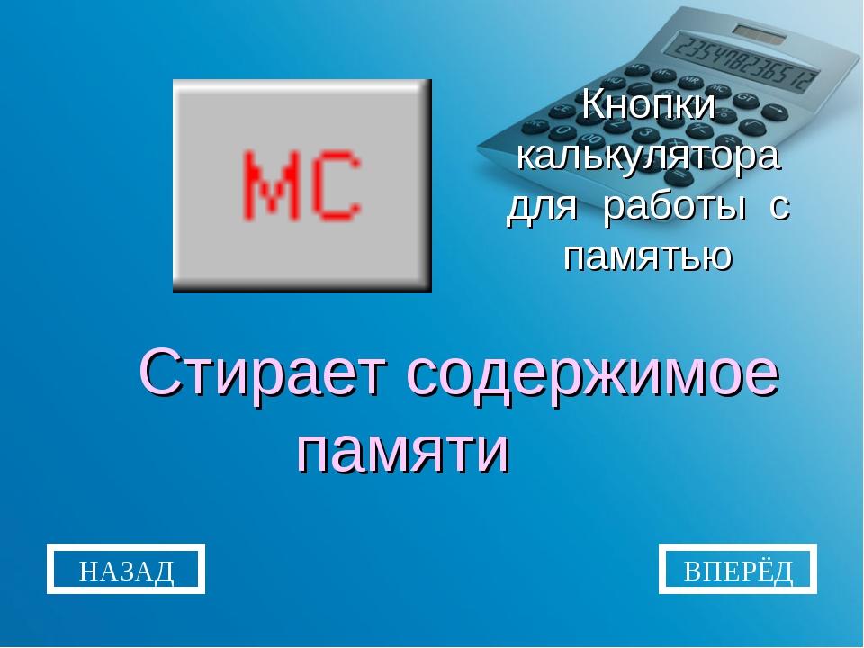 Кнопки калькулятора для работы с памятью Стирает содержимое памяти НАЗАД ВПЕРЁД