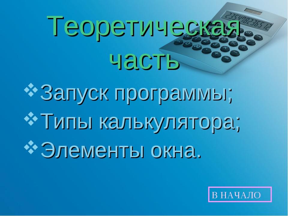 Теоретическая часть Запуск программы; Типы калькулятора; Элементы окна. В НАЧ...