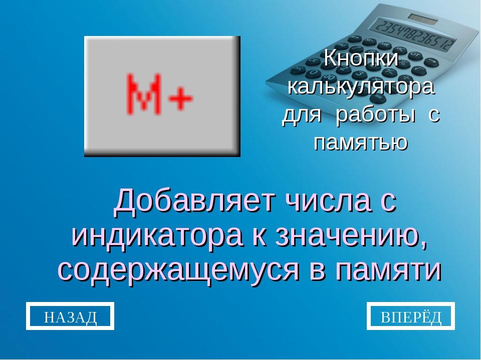 Кнопки калькулятора для работы с памятью Добавляет числа с индикатора к значе...
