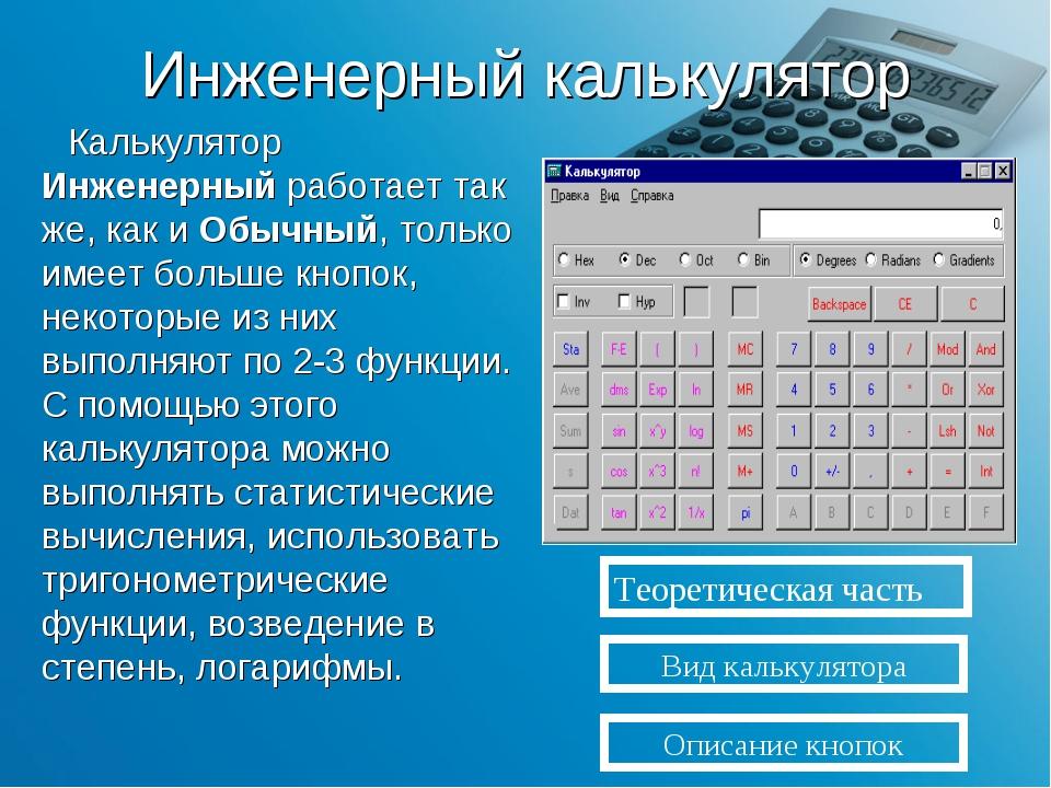 Инженерный калькулятор Калькулятор Инженерный работает так же, как и Обычный,...