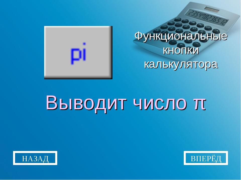 Функциональные кнопки калькулятора Выводит число π НАЗАД ВПЕРЁД
