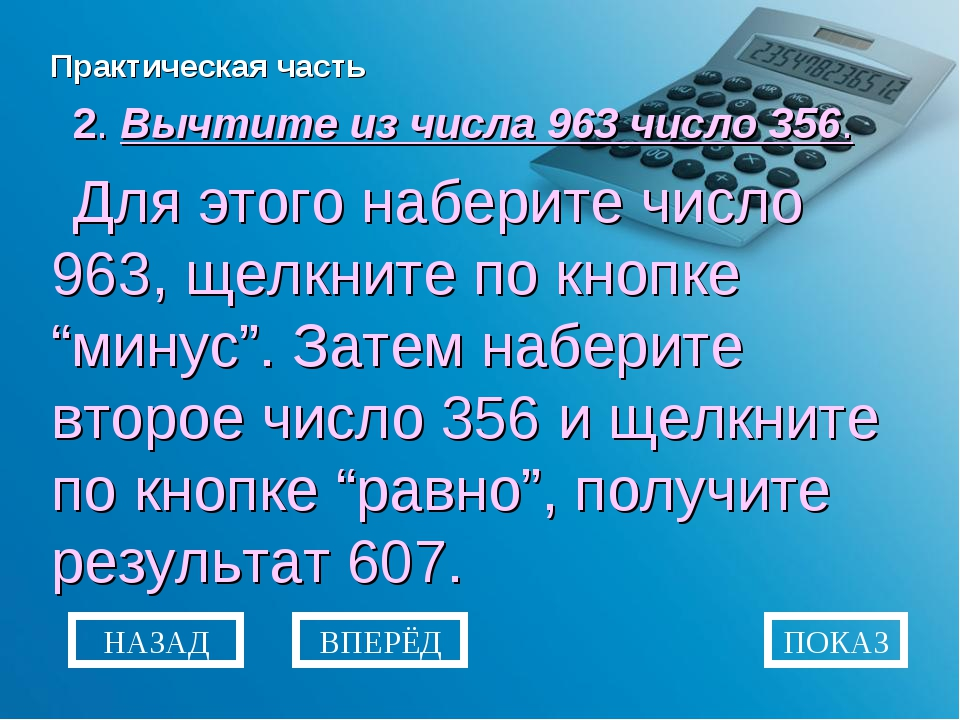 Практическая часть 2. Вычтите из числа 963 число 356. Для этого наберите числ...