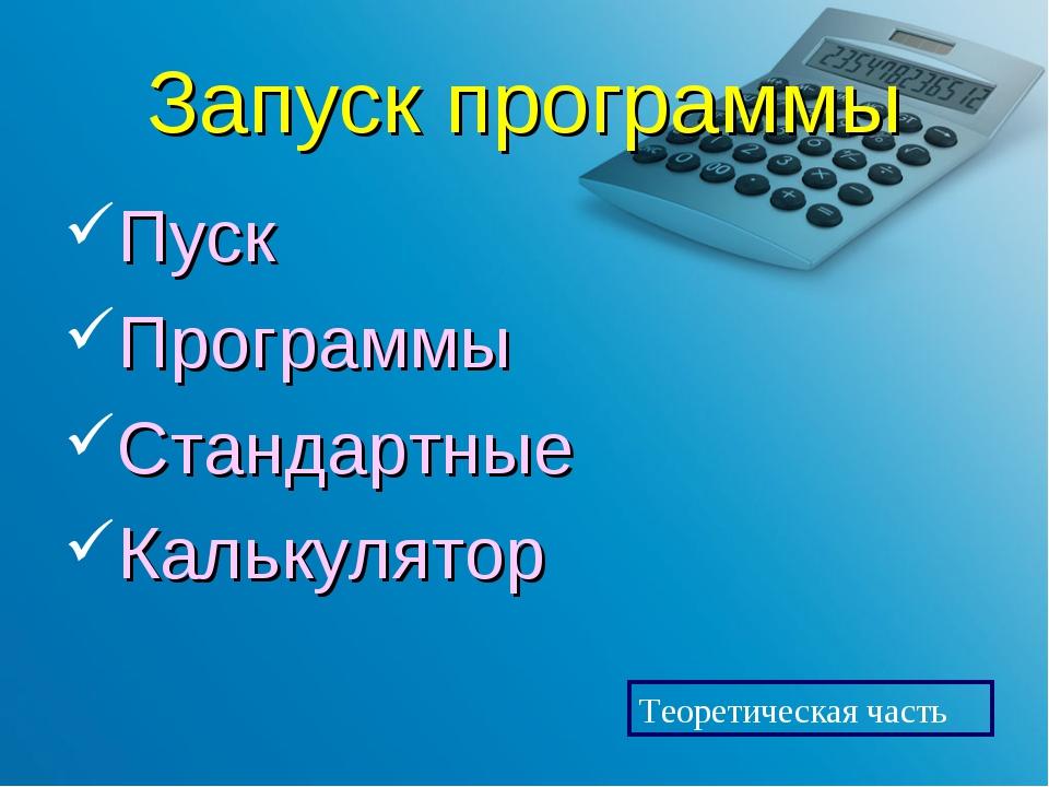 Запуск программы Пуск Программы Стандартные Калькулятор Теоретическая часть