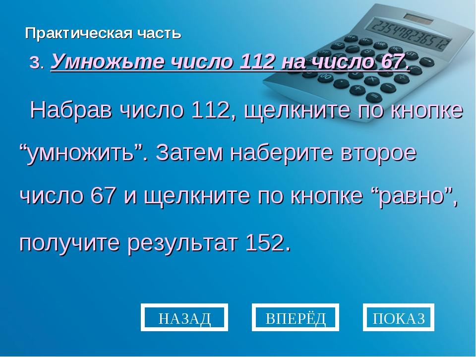 Практическая часть 3. Умножьте число 112 на число 67. Набрав число 112, щелкн...