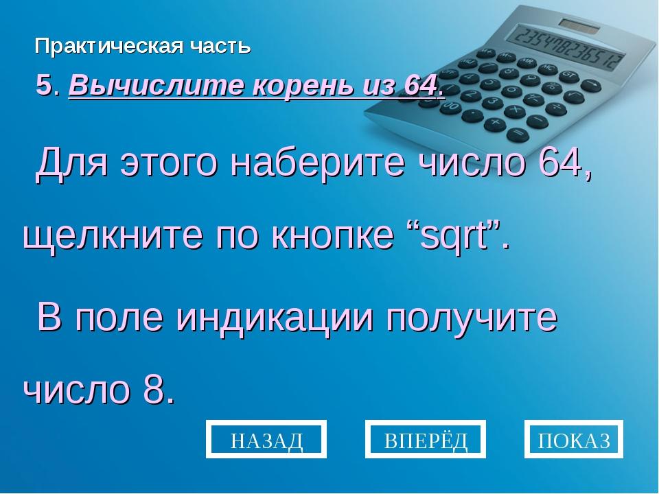 Практическая часть 5. Вычислите корень из 64. Для этого наберите число 64, ще...