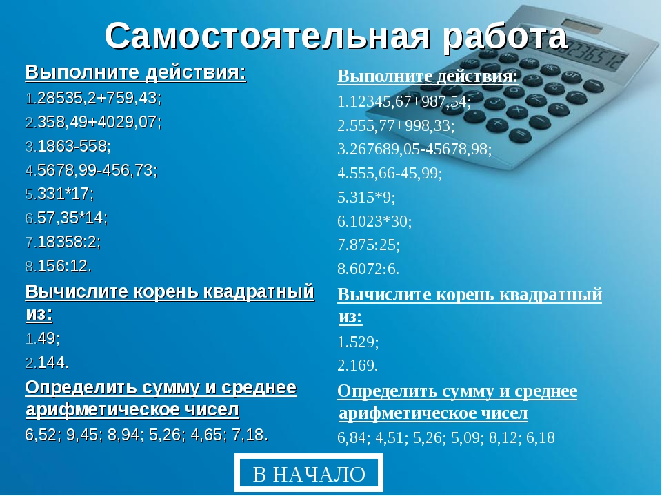 Самостоятельная работа Выполните действия: 28535,2+759,43; 358,49+4029,07; 18...