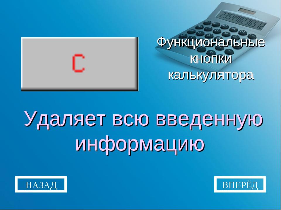Функциональные кнопки калькулятора Удаляет всю введенную информацию НАЗАД ВПЕ...