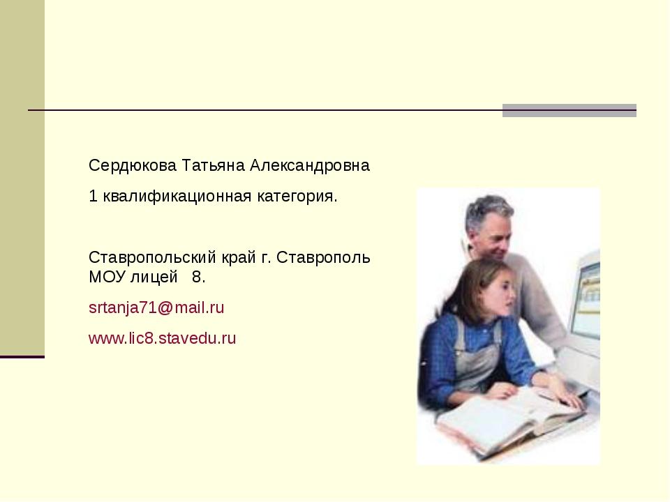 Сердюкова Татьяна Александровна 1 квалификационная категория. Ставропольский...