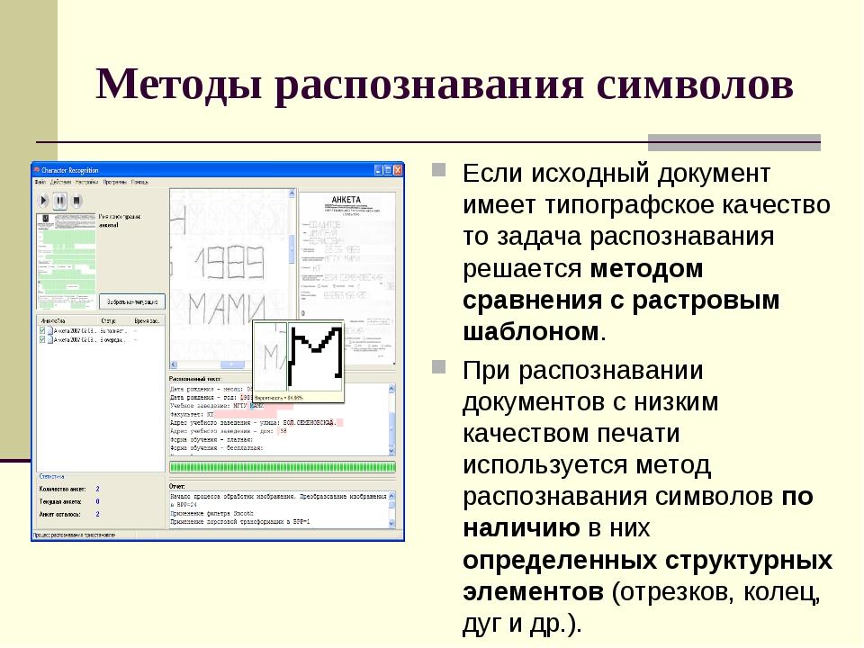 Методы распознавания символов Если исходный документ имеет типографское качес...