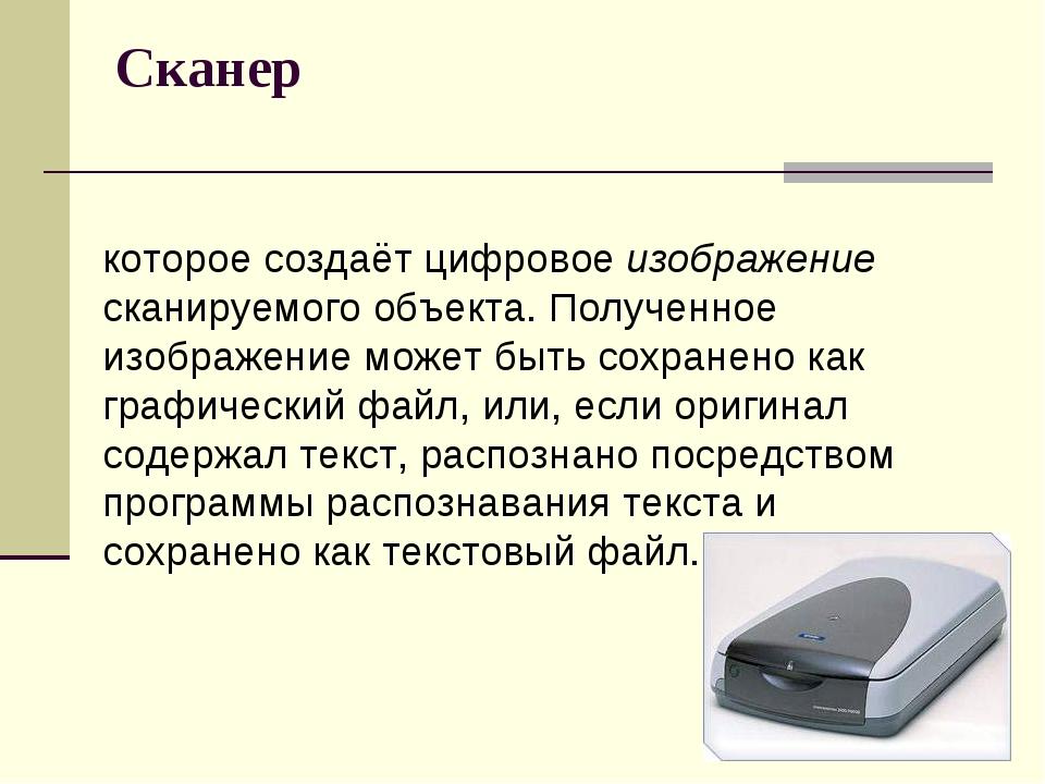 Сканер Ска́нер (англ. scanner) — устройство, которое создаёт цифровое изобр...