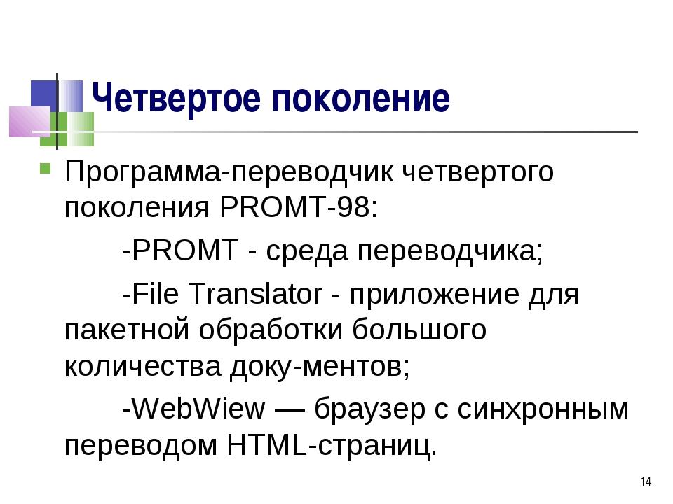 * Четвертое поколение Программа-переводчик четвертого поколения РROМТ-98: -PR...