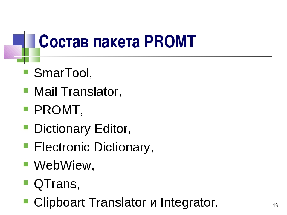 * Состав пакета PROMT SmarTool, Mail Translator, PROMT, Dictionary Editor, El...