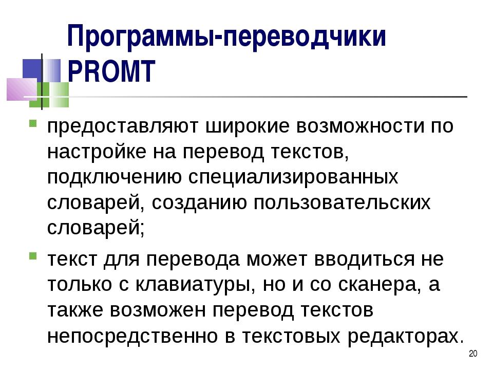 * Программы-переводчики PROMT предоставляют широкие возможности по настройке...