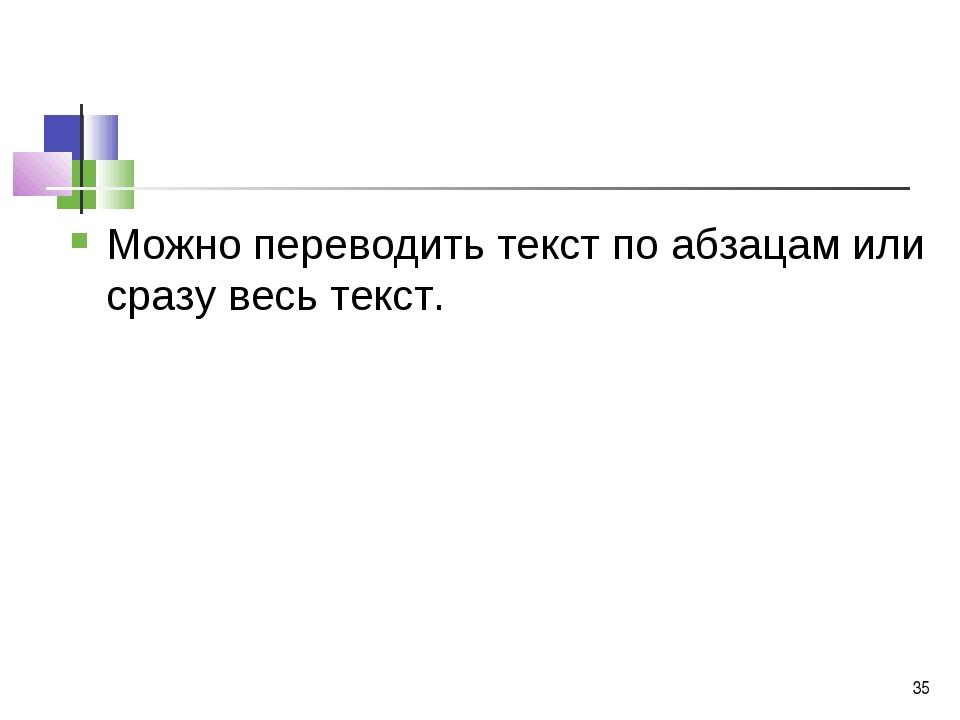 * Можно переводить текст по абзацам или сразу весь текст.
