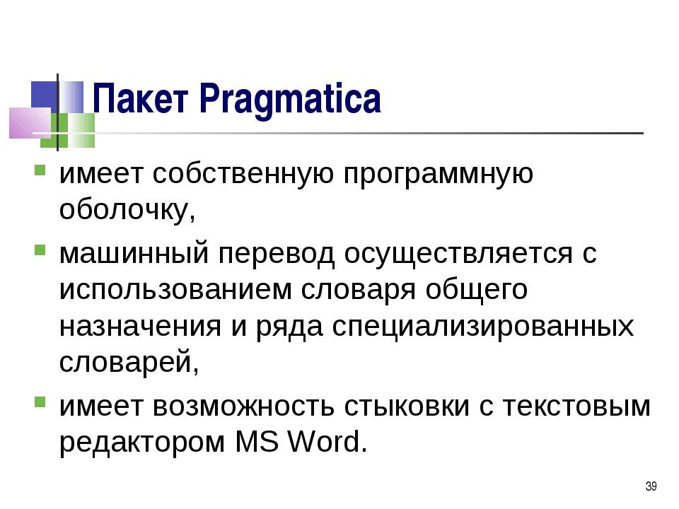 * Пакет Pragmatica имеет собственную программную оболочку, машинный перевод о...