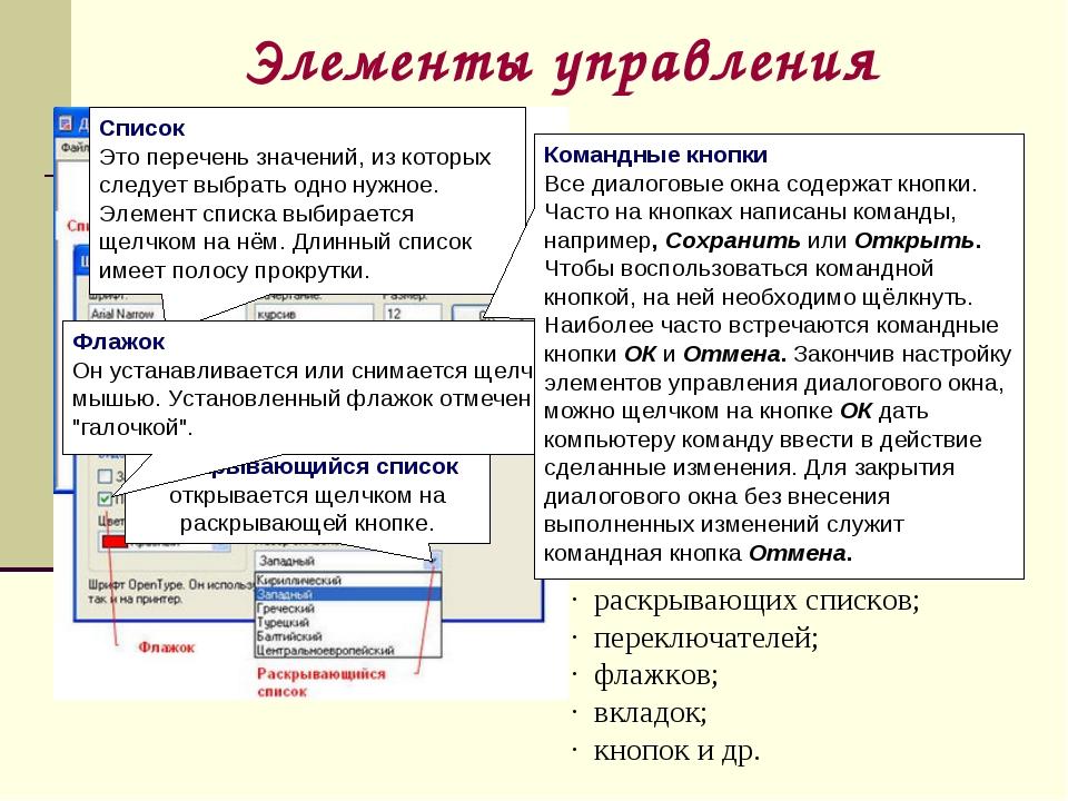 Элементы управления При выборе пункта меню, в котором за именем команды следу...
