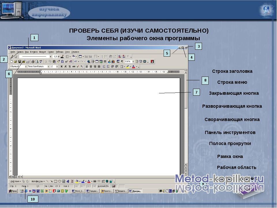 ПРОВЕРЬ СЕБЯ (ИЗУЧИ САМОСТОЯТЕЛЬНО) Элементы рабочего окна программы Строка з...