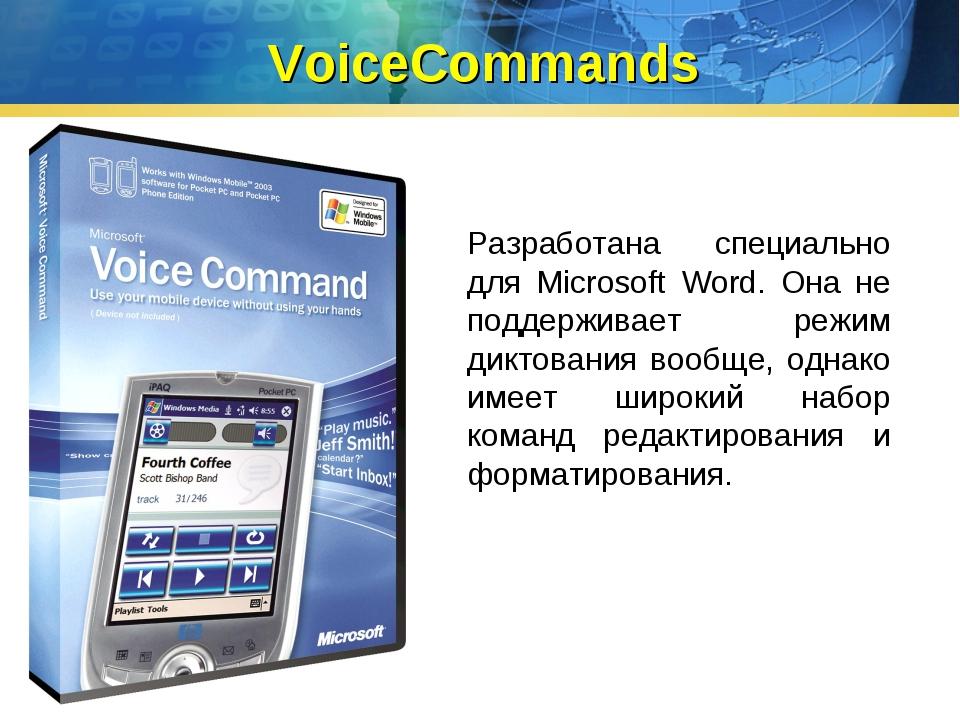 VoiceCommands Разработана специально для Microsoft Word. Она не поддерживает...