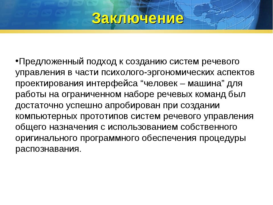 Заключение Предложенный подход к созданию систем речевого управления в части...