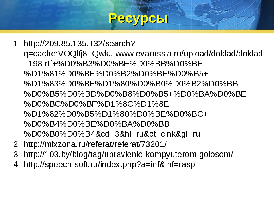 Ресурсы http://209.85.135.132/search?q=cache:VOQlfj8TQwkJ:www.evarussia.ru/up