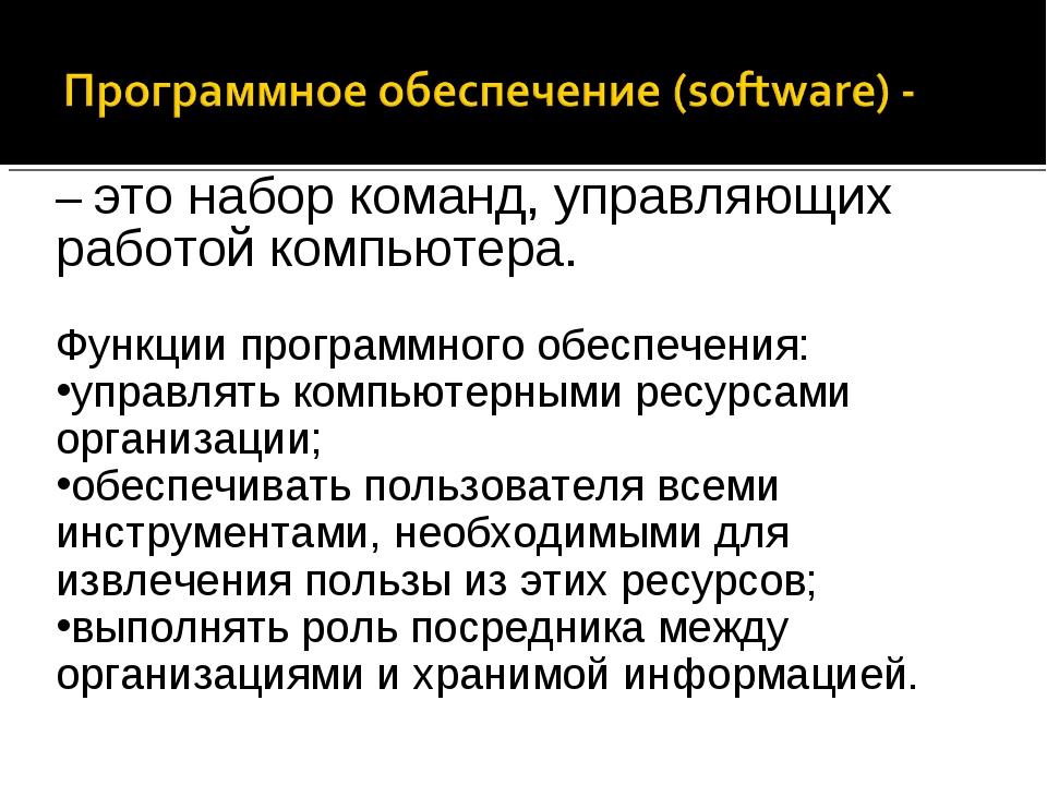 – это набор команд, управляющих работой компьютера. Функции программного обес...